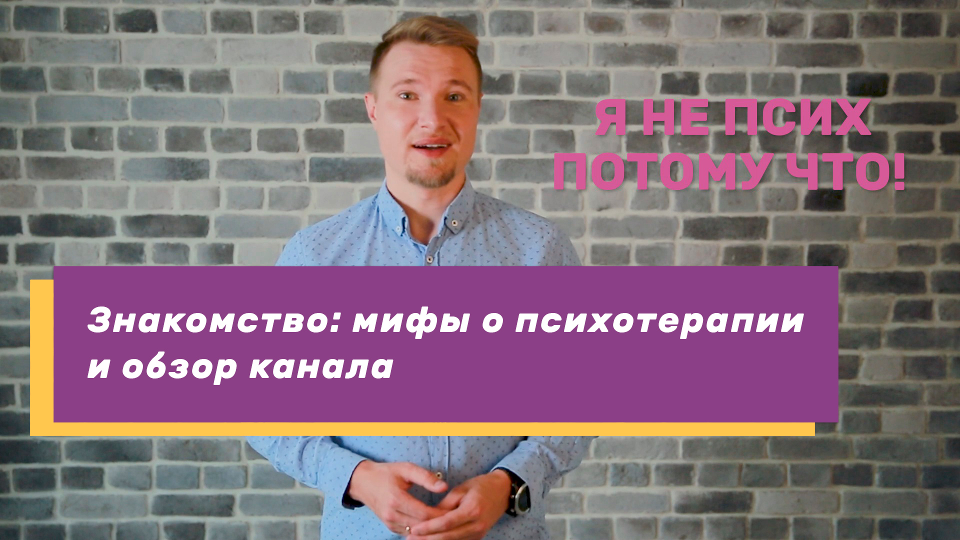 Сергей Мельников видео