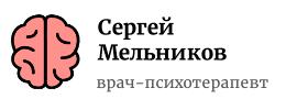 Врач-психотерапевт Сергей Мельников